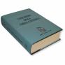 le fonti del Catechismo della Chiesa Cattolica